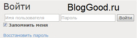 Форма входа для сайта (блога) на WordPress-2