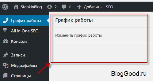 Как создать свое меню в админ-панели WordPress