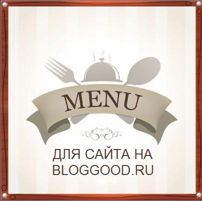 Готовое решение – Красивое горизонтальное меню для сайтов (16 шт.)