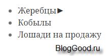 Раздвижное меню категорий (рубрик) WordPress