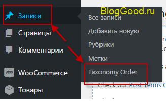 Сортировка рубрик для сайта WordPress