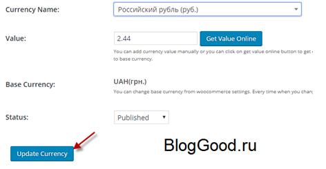 WooCommerce - конвертер валют (мультивалютность)
