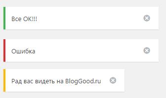 Как добавить уведомления и сообщения администратора
