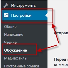 Как отключить комментарии на записях и страницах – WordPress