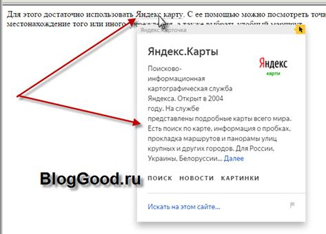 «Яндекс.Карточка» или делаем из сайта энциклопедию за 5 минут