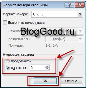 Как убрать нумерацию страниц в ворде (word)