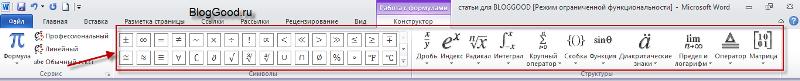 Как вставить формулу в word2007, 2010 и 2016