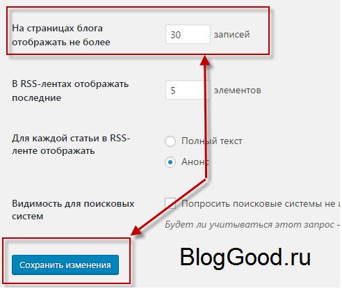 Как вывести разное количество записей в WordPress на главной странице