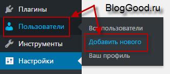 Роли и права доступа пользователей на WordPress