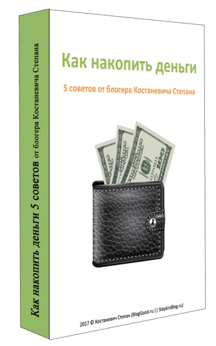 Как накопить деньги 5 советов от блогера Костаневича Степана