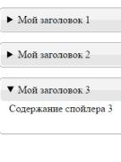Полезный тег «details» в HTML5 для создания спойлера