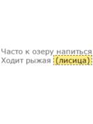 Еще один тег в HTML5 - «mark»