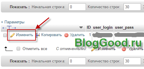 Забыл пароль от WordPress – что делать?