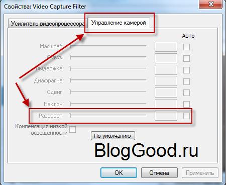 Веб камера показывает в скайпе вверх ногами – что делать?