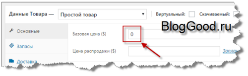 Как изменить слова «БЕСПЛАТНО» в цене – Woocommerce & WordPress