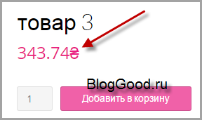 Как изменить знак валюты на буквы - Woocommerce & WordPress