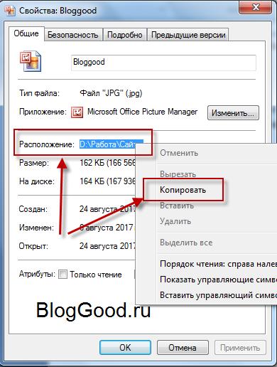 Как в Windows скопировать путь к файлу или папке