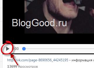 Как скачать видео с ВК без программ на свой компьютер бесплатно