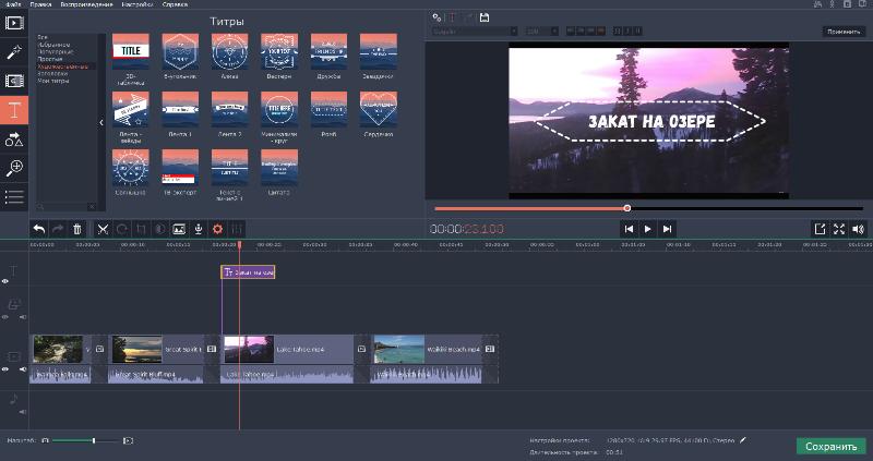 Программа для редактирования видео - Movavi Видеоредактор