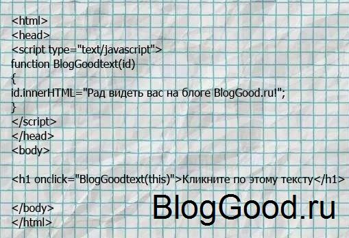 События HTML5