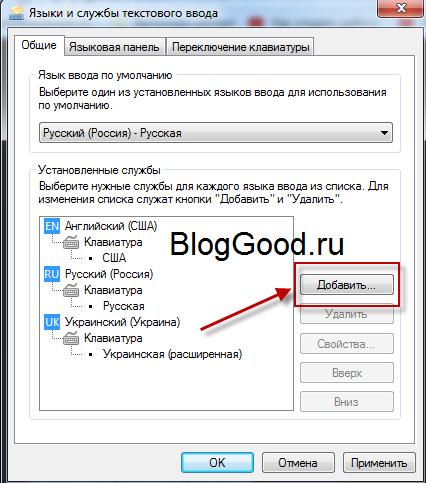 Как windows 7 сделать на русском языке