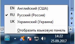 Как установить язык по умолчанию, добавить язык и сменить сочетание клавиш для языков – Windows 7