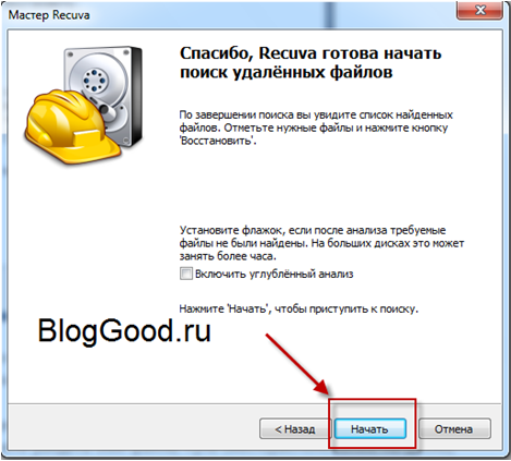 Как восстановить удаленные файлы? Программа Recuva