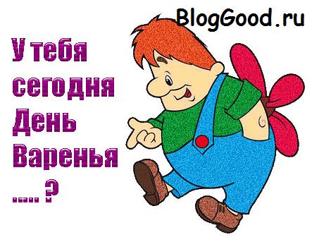 Нам 5 лет! С Днем Рождения BlogGood.ru!!!