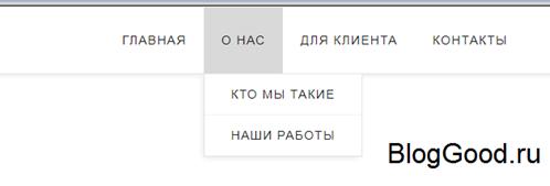 Простое горизонтальное выпадающее меню на CSS