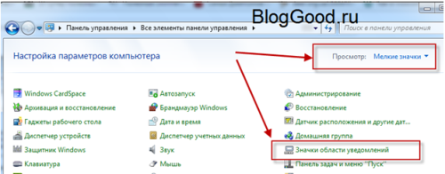Как убрать флажок центра поддержки в Windows 7