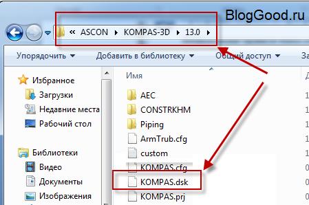 Не запускается программа Компас 3d V13