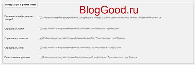 Купить товар в 1 клик – плагин «Buy one click WooCommerce»