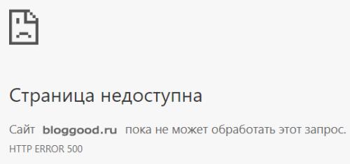 «Страница недоступна.Сайт пока не может обработать этот запрос HTTP ERROR 500».