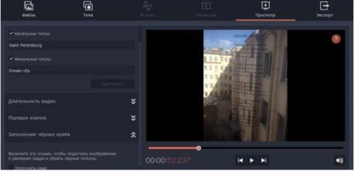 Обзор Movavi СлайдШОУ