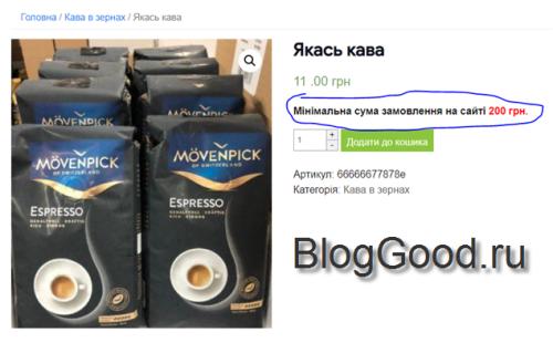 Как установить минимальную сумму для заказа - WooCommerce?